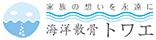 明確な料金体系、東京・神奈川の海への散骨許可や費用のことなら海洋散骨トワエにおまかせ下さい