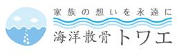 海洋散骨トワエ|東京・神奈川の海への散骨